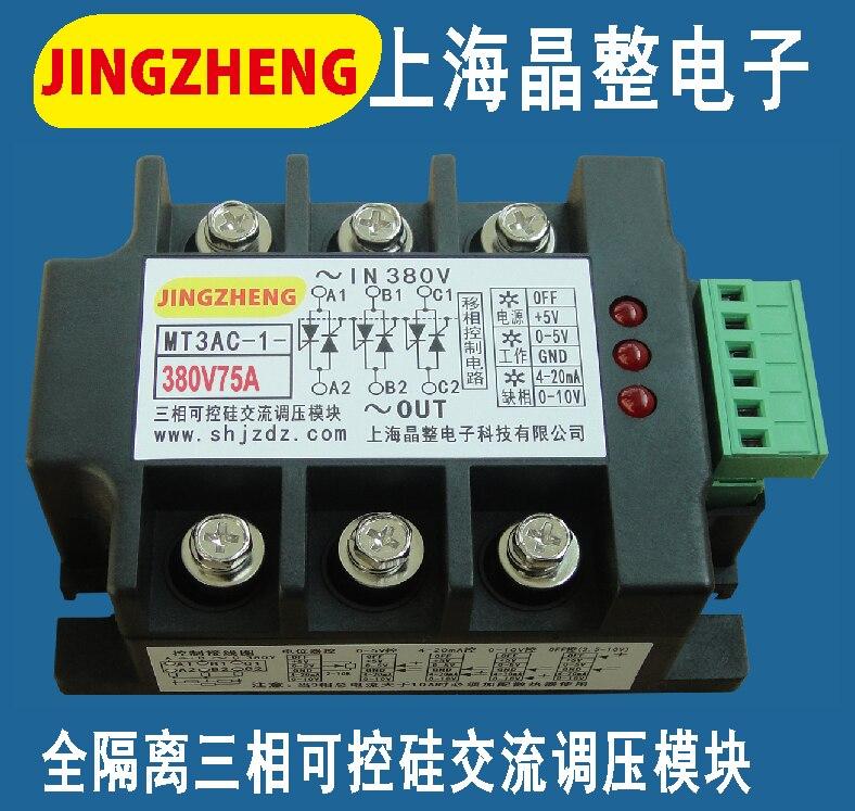 Tous les modules de régulateur de tension ca à Thyristor intégrés triphasés isolés MT3AC-1-380V75A