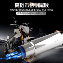 Car refitted stainless steel racing motorcycle exhaust pipe muffler blue auto tail throat