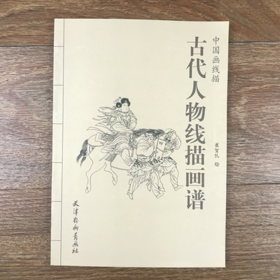 A Hundred Pictures Of Ancient Character Tradition Chinese Bai Miao Gong Bi Line Drawing Painting Art Book