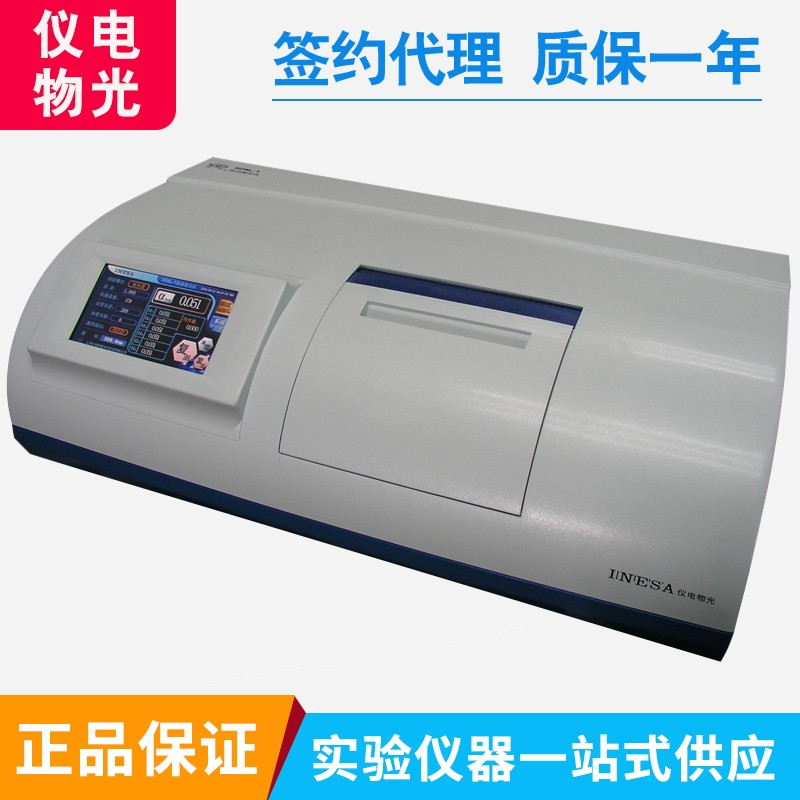 Shanghai Science And Technology SGW-1/SGW-2 Microcomputer Large Screen Backlight Liquid Crystal Display Automatic Polarimeter