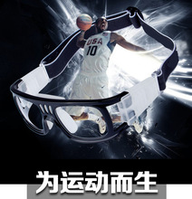 wholesale quality tennis soccer football Basketball sports goggle glasses frame to match optical lens for myopia nearsighted