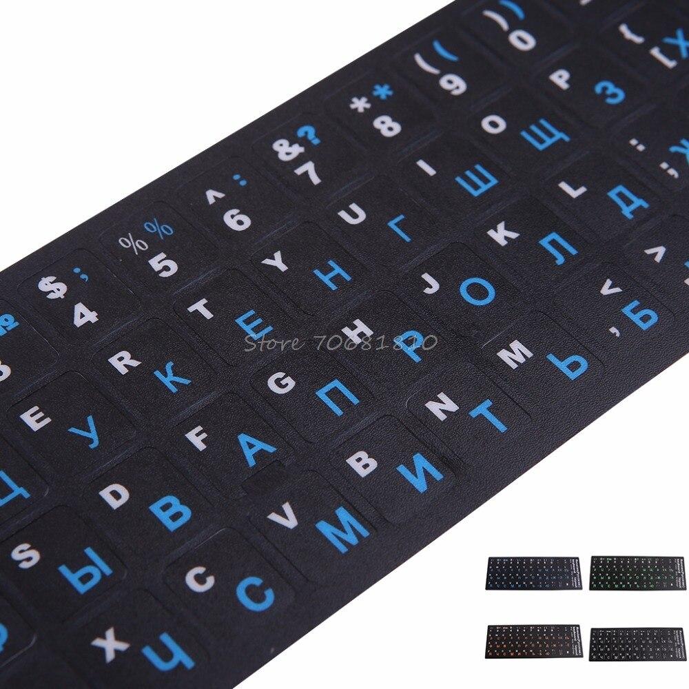 Экологичные водостойкие красочный матовый ПВХ Русские наклейки для защиты клавиатуры для настольного ноутбука