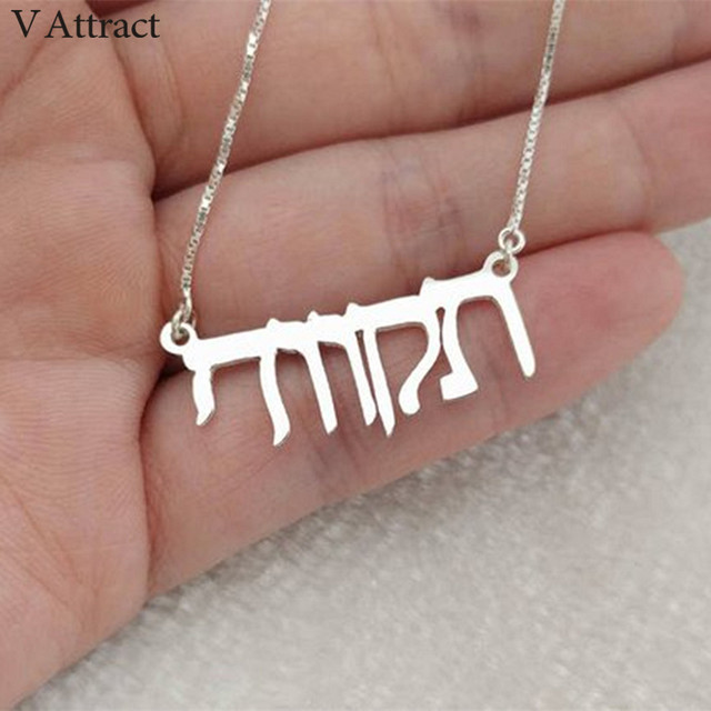 Bat Mitzvah Gift Custom Hebrew Name Necklace Box Chain Choker Personalized Jewelry Inspiration Nameplate Long Necklace Pendant