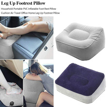 Portable Inflatable Foot Rest Pillow Cushion PVC Air Travel Office Home Leg Up Footrest Pillow цена