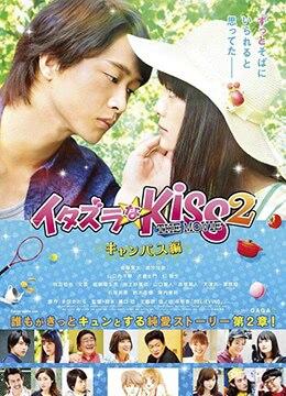 《一吻定情电影版2:大学篇》2017年日本喜剧,爱情电影在线观看