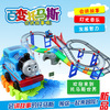 Thomas And Friends Electric Roller Coaster Train With Rainway Toy Kids Birthday Christmas Gift Track Suit