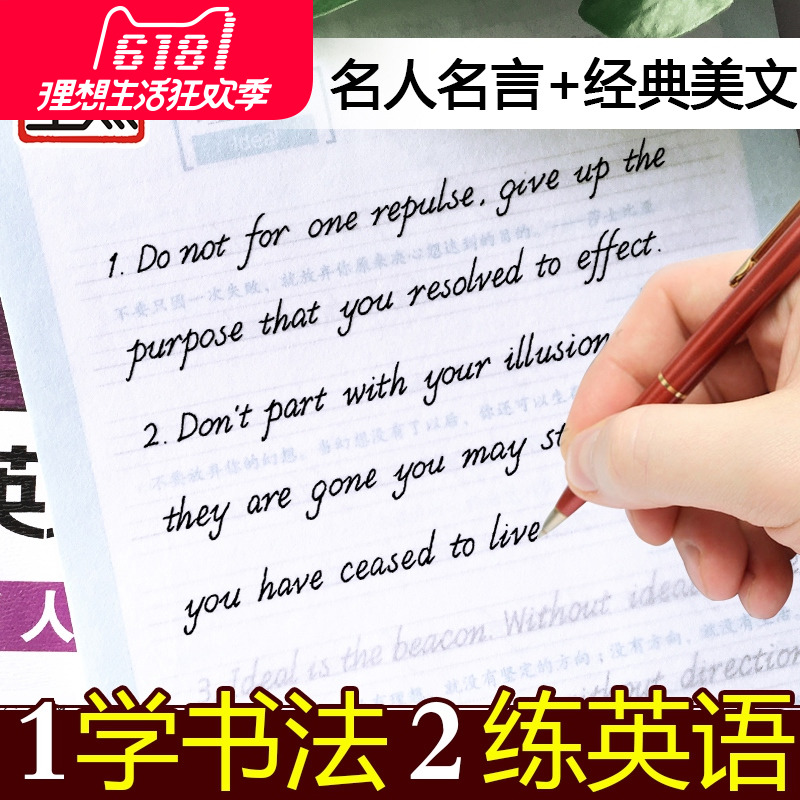 Image 2 - 2pcs/set English Wisdom /Classic literature Copybook Adult English copybook exercises Stationery for school university students-in Books from Office & School Supplies