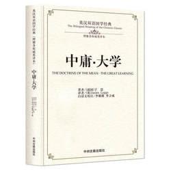 Dwujęzyczne czytanie chińskiego klasyka: Zhong yong da xue