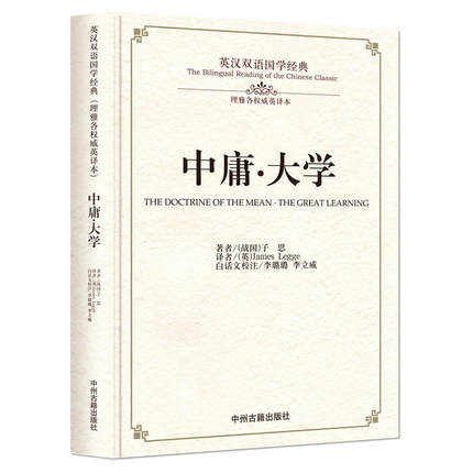 The Bilingual Reading Of The Chinese Classic : Zhong Yong Da Xue