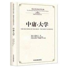 The Bilingual Reading of the Chinese Classic : Zhong yong da xue цена и фото