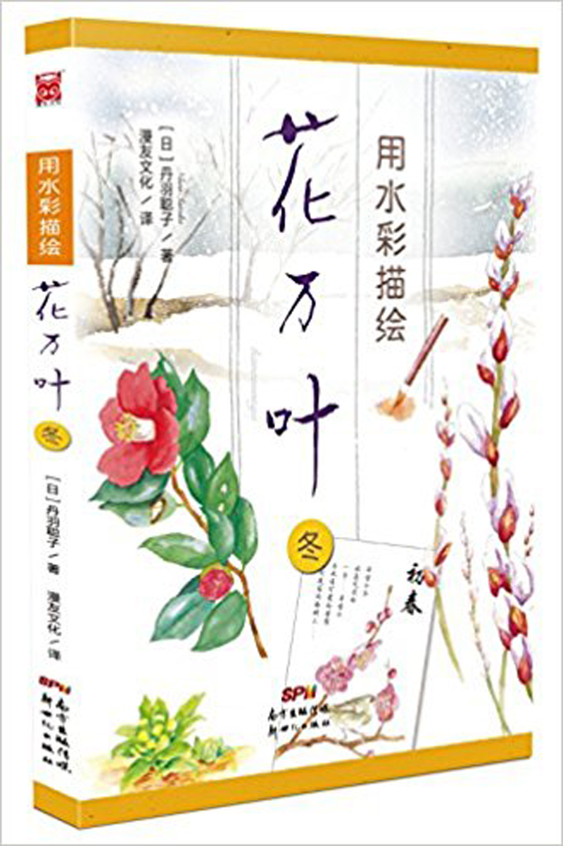 Chinese Watercolor Drawing Book Painting Winter Flower And Leaves 448 Page