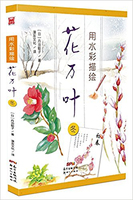 Chinese watercolor drawing book painting winter flower and leaves 448 Page book painting painting drawing bookpainting book -
