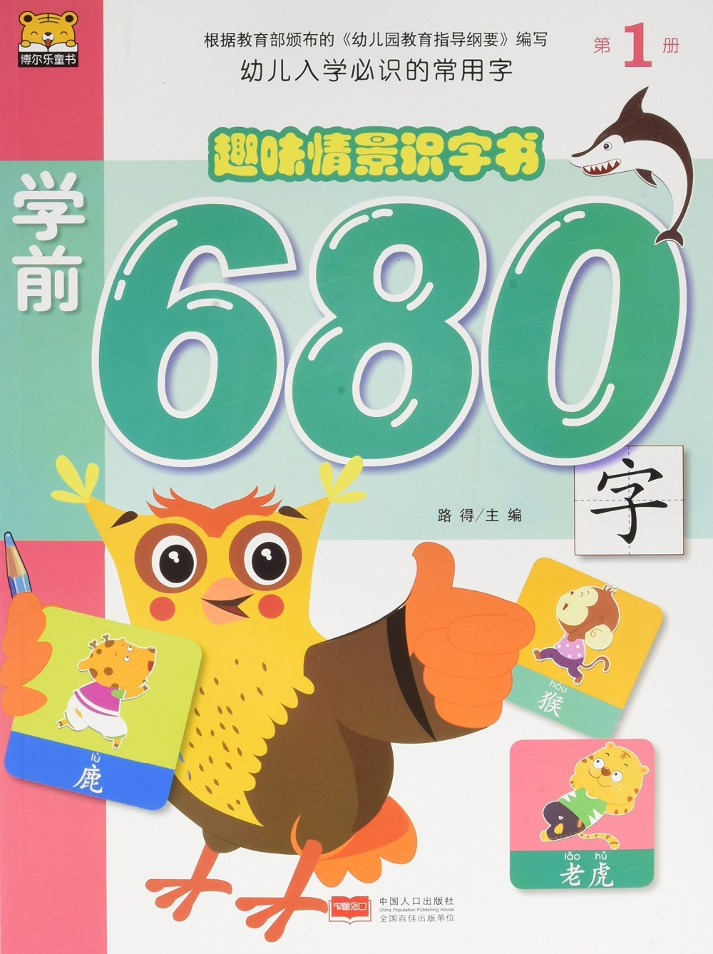 Chinese Book For Kids,Early Educational 600 Characters Book With Pin Yin And Colorful Pictures