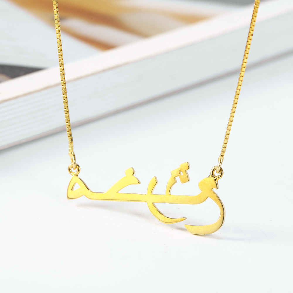 WindJune Arabic Personalized Name Necklace Women Necklace & Pendant Stainless Steel Custom Necklace Choker Jewelry Mom Gift Wholesale (2)
