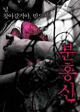 《粉红色高跟鞋》2005年韩国剧情,恐怖,悬疑电影在线观看