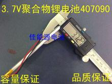3.7 V polymer lithium battery 407090 2500MAH mobile power Tablet PC battery Rechargeable Li-ion Cell