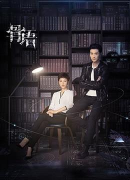 《骨语》2018年中国大陆剧情,犯罪电视剧在线观看