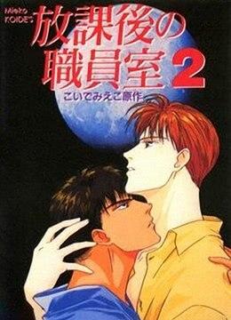 《放课后的职员室》1994年日本动漫在线观看