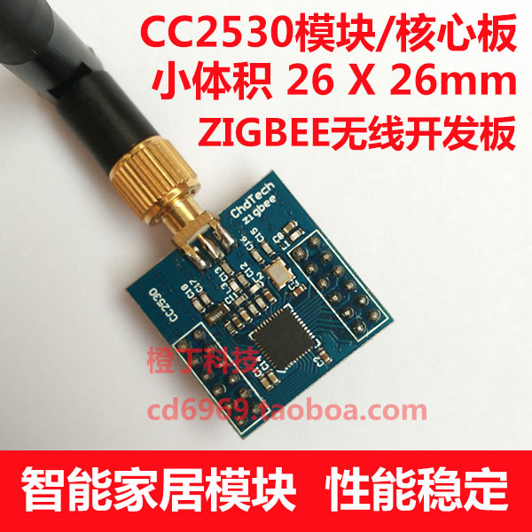 ZigBee CC2530 wireless module development board Contiki core board XBee CC2530F256 positioning based on 51 of the almighty wireless development board nrf905 cc1100 si4432 wireless evaluation board