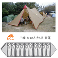 3f ul gear 8-12 pessoa acampamento ao ar livre tenda grande lona sol abrigo 7*4 m Uma Torre Base Camp Tendas Entrega Rápida para o Japão