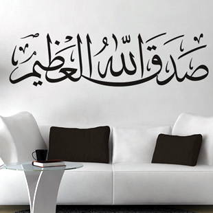 Islam Islamic Wall Stickers Free Shipping High Quality Carved(not Print) Wall  Decor Decals