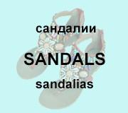 sandals160