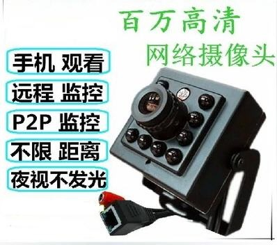 Wide network surveillance cameras probe infrared night vision cameras home