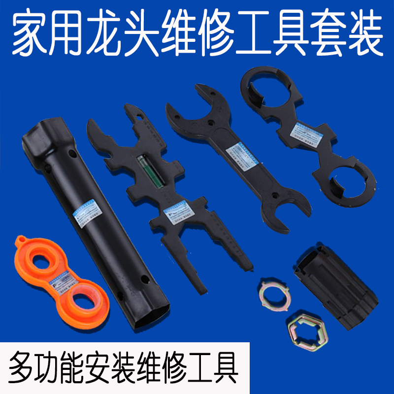 Faucet Multifunctional Wrench Sleeve Maintenance Tools,  Faucet Fittings Foam Inlet Installation Tools,  Faucet Hexagon Wrench