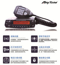 Anytone AT-588UV Dual Band Mobile Two Way Amateur Radio 136-174Mhz & 400-490Mhz(China)