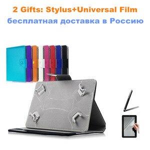 Для Nextbook Premium 10/M1010FP 10 дюймов Универсальный Планшет Магнитный PU кожаный чехол 2 подарки