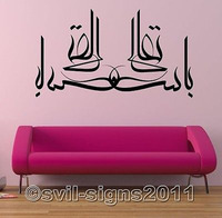 Venta al por menor entera Árabe Musulmán arte T126 t decoración del Hogar extraíble pegatinas de pared personalizado etiquetas de la pared