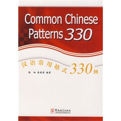 Common Chinese Patterns 330 (Chinese) Paperback common