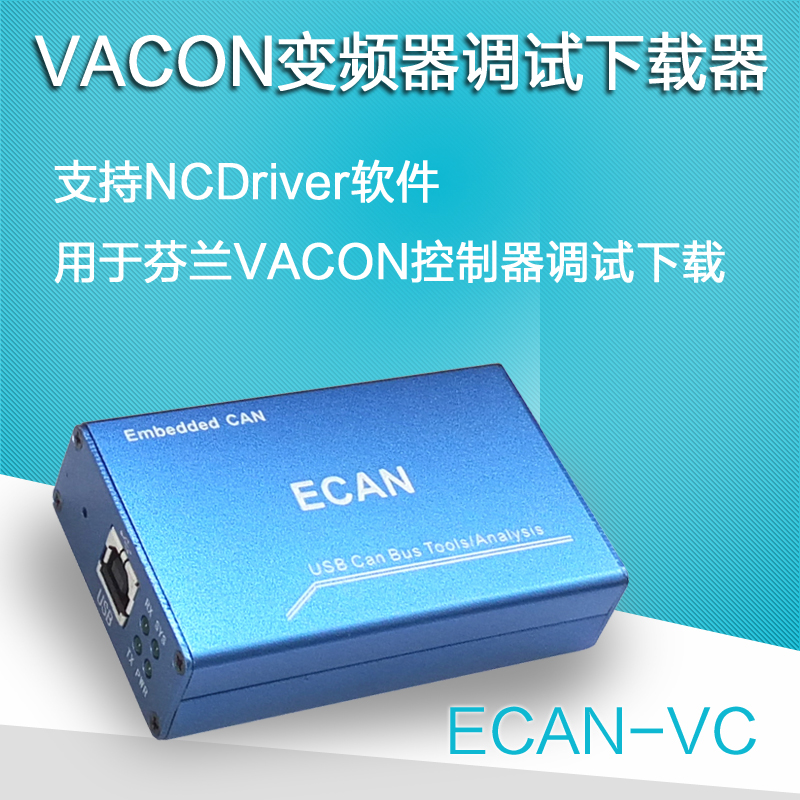 Finland VACON inverter debugger USB VACON USB TO download line CAN analyzer