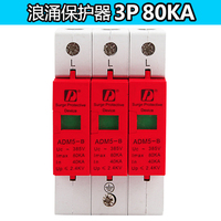Chdele/D surge protector, lightning protection for household use, ADM5 80KA/3P B class three phase three wire 380V