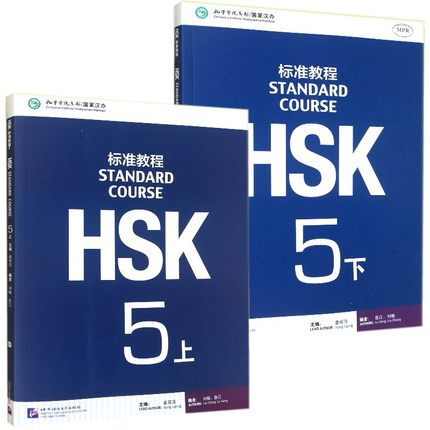 2PCS/LOT Standard Course HSK 5 (A+B) Learning Chinese students textbook learning chinese with me an integrated course book chinese character mandarin textbook