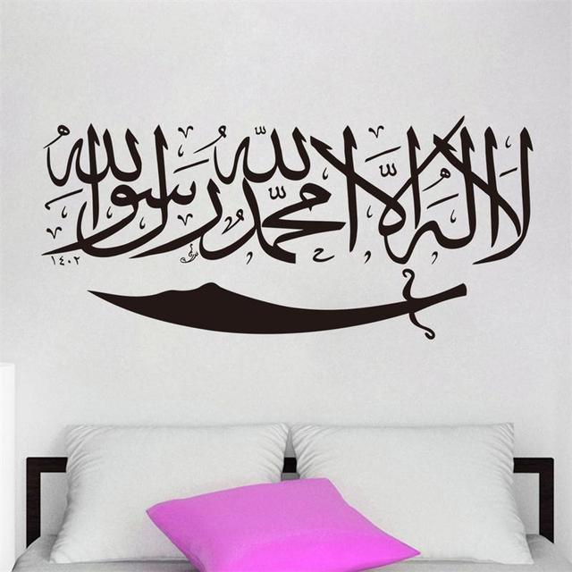 Islamic wall sticker home decor muslim pattern mural art allah islamic wall sticker home decor muslim pattern mural art allah arabic quotes home bless wedding junglespirit Images