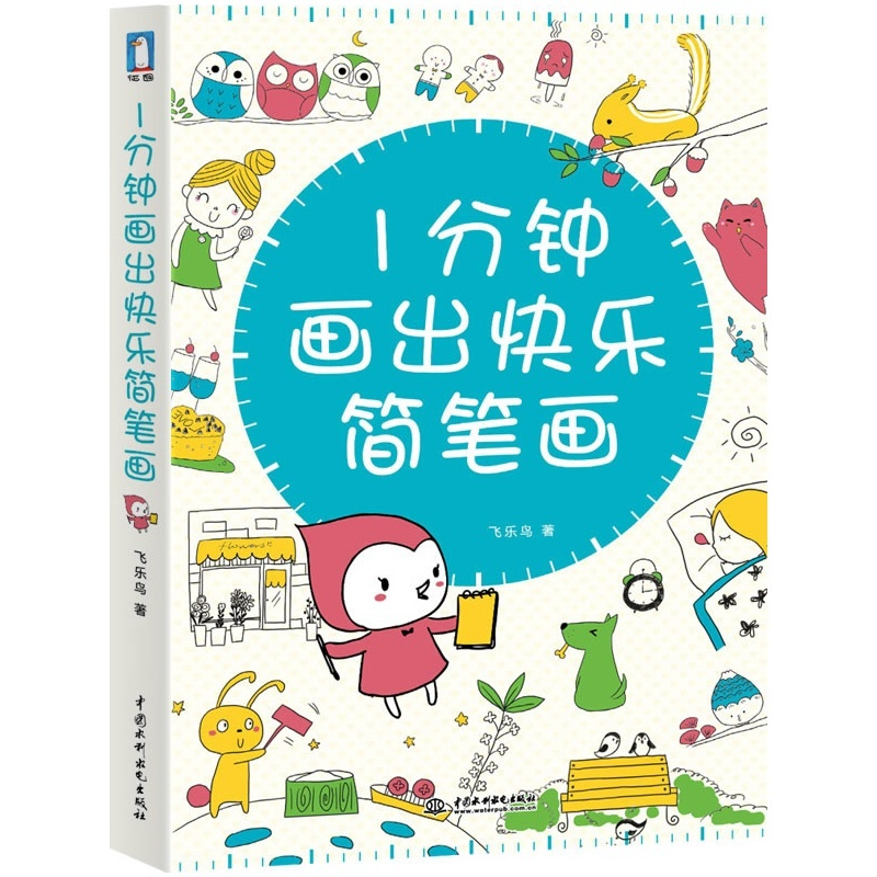 New Stick Drawing Book Pencil Sketch Chinese Painting Tutorial Book Painted The Happy Stick Drawing In One Minutes