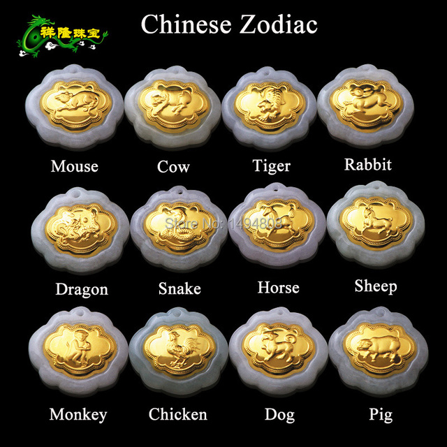 Pure 999 Gold 12 Animals Symbolic Pendant Chinese Zodiac Jade