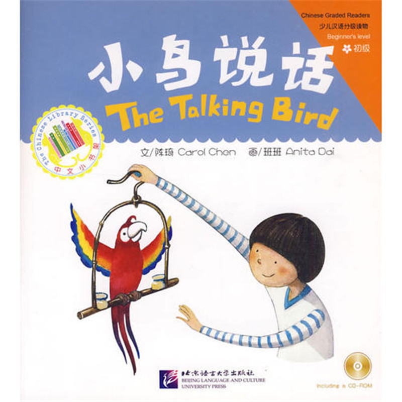 New Chinese Mandarin Stories Books For Kids :The Taking Birds, Chinese Short Story With Pinyin And  Learning Hanzi