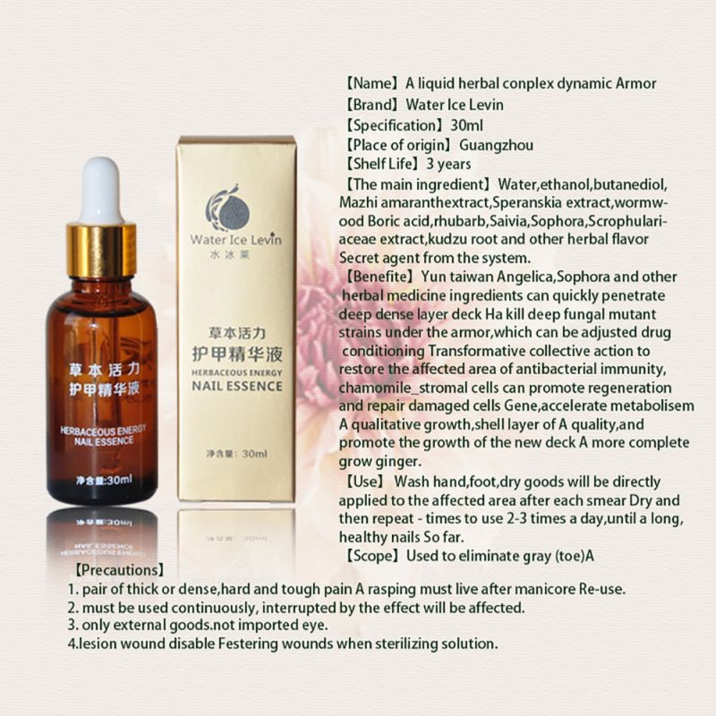 Health Skin Care Herbal Nail Repair Treatment Essential Oil Onychomycosis Remover Serum Beauty Disinfect New 7