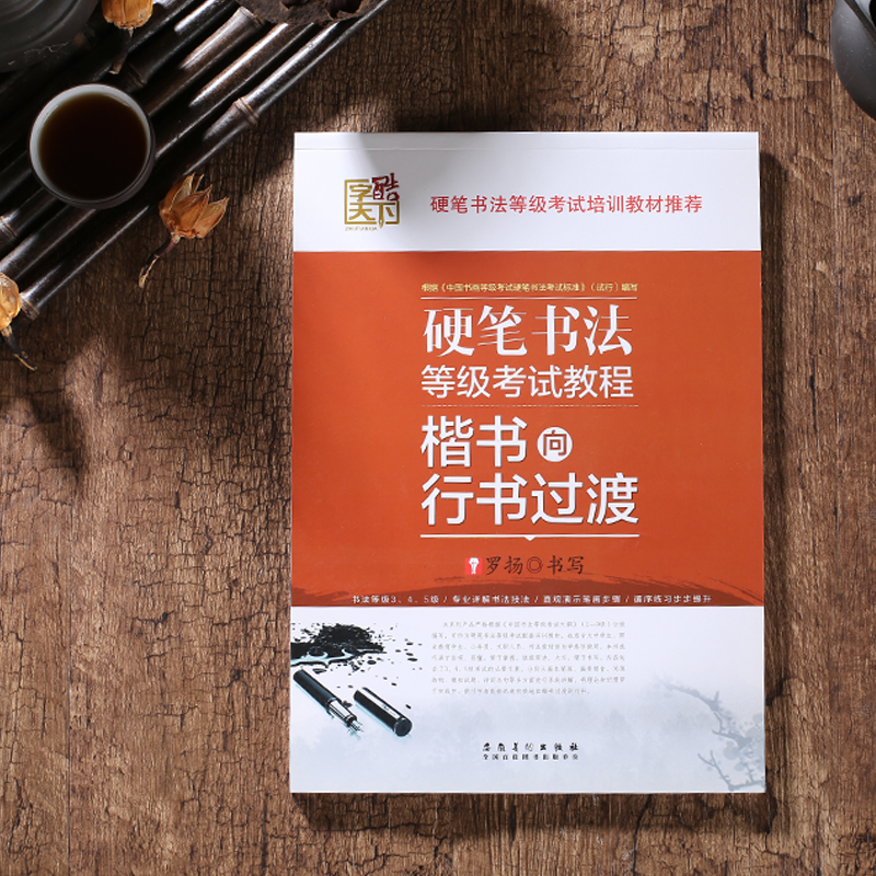 Kaishu To Xingshu Chinese Characters Calligraphy Practice Mandarin Lettering Learn Write Chinese Notebook Exercise Book