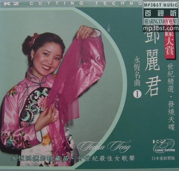 邓丽君 - 《天碟大赏永恒名曲一》世纪精选_发烧天碟[WAV]