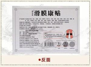 Image 3 - 12 pz Medicina Cinese Sinoviale Patch di Alleviare Il Dolore di ginocchio fluido idrostatica Menisco del ginocchio giunto Sinoviale Gesso Toppe e Stemmi