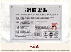 Image 3 - 12 stücke Chinesischen Medizin Synovialflüssigkeit Patch Schmerzen Lindern von knie flüssigkeit hydrostatische Meniskus kniegelenk Synovialflüssigkeit Gips Patches