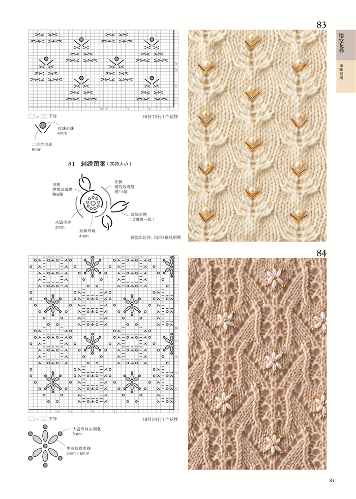 300 Pages Knitting Patterns Book 260 Classic Japanese Knitting Books