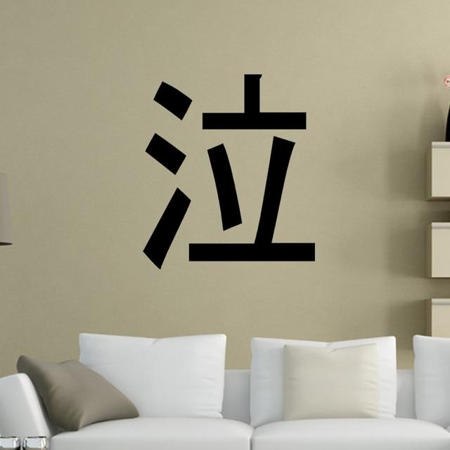 kanji sad cry funny humor hand lettering art wall sticker decor
