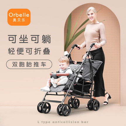 Multi-functional twin baby stroller can sit on the reclining four-wheeled baby stroller shock absorber can be on the plane