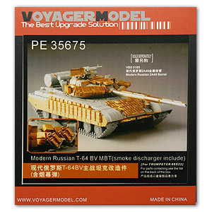 KNL HOBBY Voyager Model PE35675 T-64BV main battle tank upgrade metal etching parts t каталог sun voyager