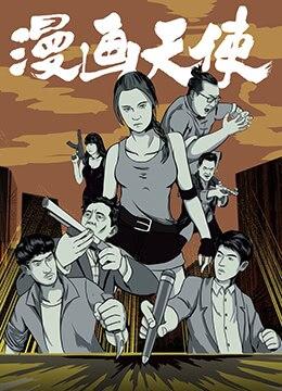 《漫画天使》2018年中国大陆爱情,奇幻电影在线观看