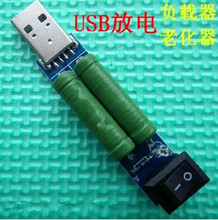 Бесплатная доставка! Переключатель диапазонов / USB зарядный ток / тестирование / 2A / 1A разряда к старению / электронный компонент